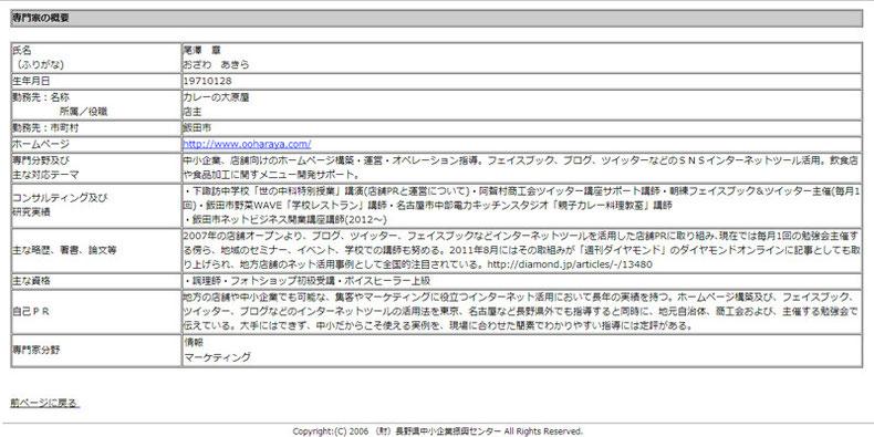 長野県中小企業振興センターの専門家として登録されています。