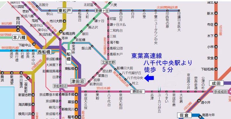 船橋・津田沼・佐倉・千葉ニュータウンから30分