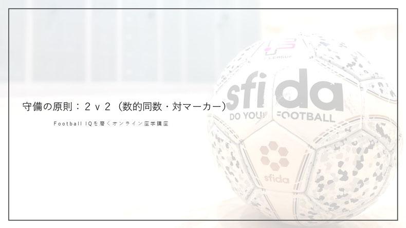 サッカーIQ・フットサルIQを磨くオンライン座学講座「守備の原則:2v2(数的同数・対マーカー)=フロート」