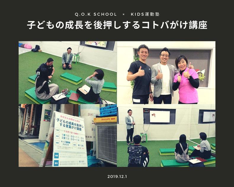 子どもの成長を後押しするコトバがけ講座 @kids運動塾(学芸大学駅)