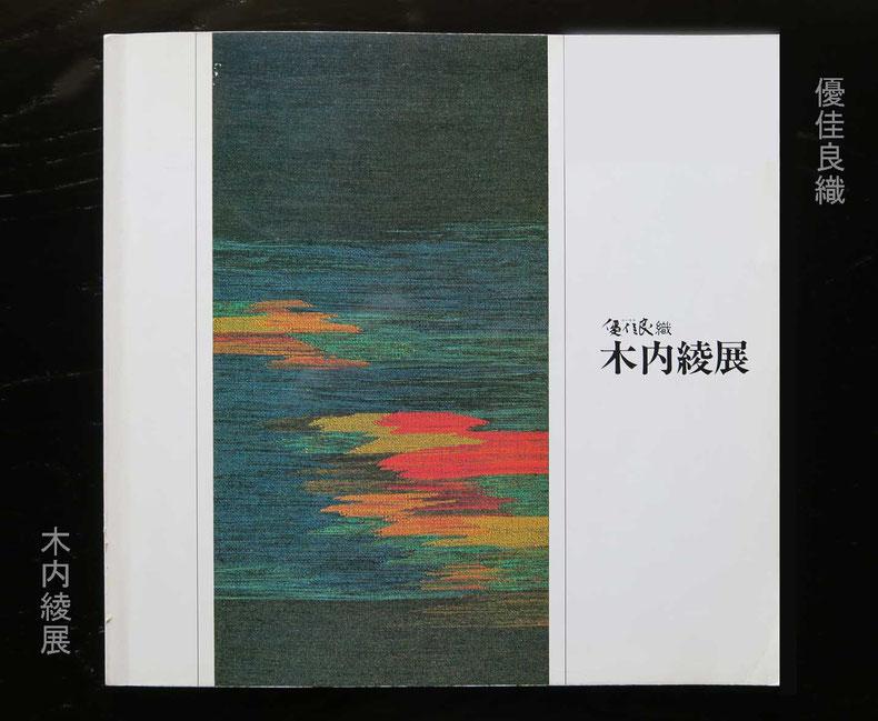 優佳良織・木内綾展 1982 読売新聞社:発行