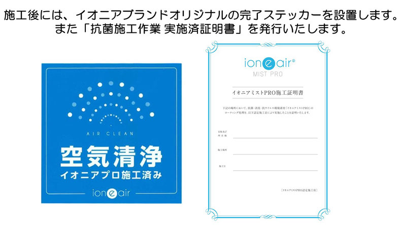 光触媒コーティング イオニアミストPRO ウイルス対策 除菌抗菌抗ウイルス 大阪の認定施工店 石井装飾