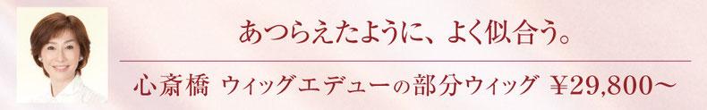 大阪,ヘアピース,部分ウィッグ,人毛ウィッグ,部分かつら,人毛かつら,部分カツラ,カバーピース,人毛カツラ
