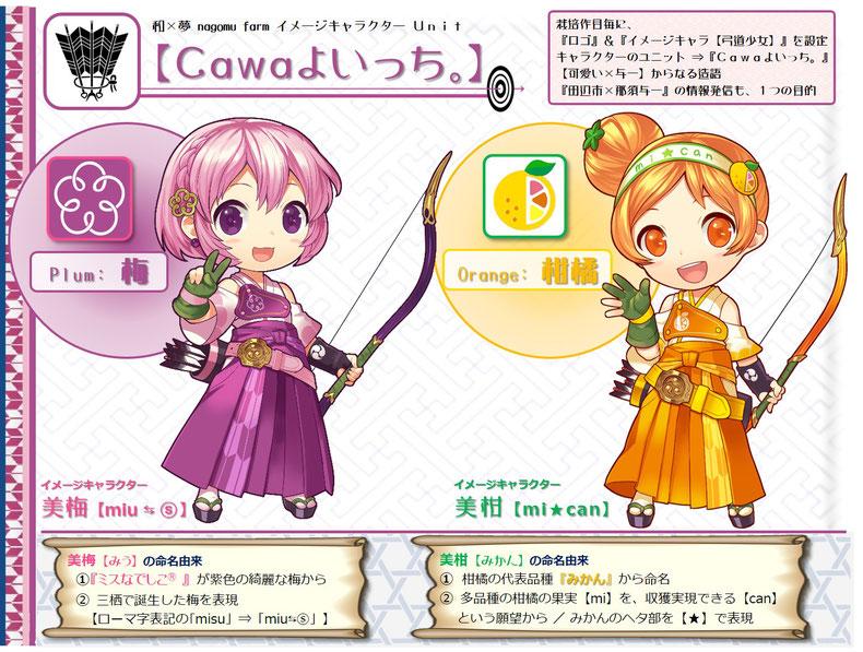 『Cawaよいっち。』 和×夢 nagomu farm character unit