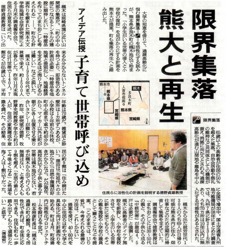朝日新聞 2012年3月19日朝刊掲載