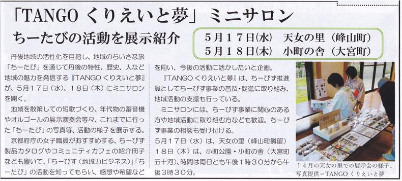 読売たんごニュースに掲載していただきましたミニサロン開催のお知らせです
