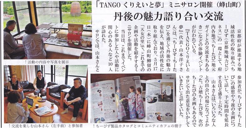 5月17日(水)のミニサロンの様子 読売たんごニュース№.729に掲載していただきました。