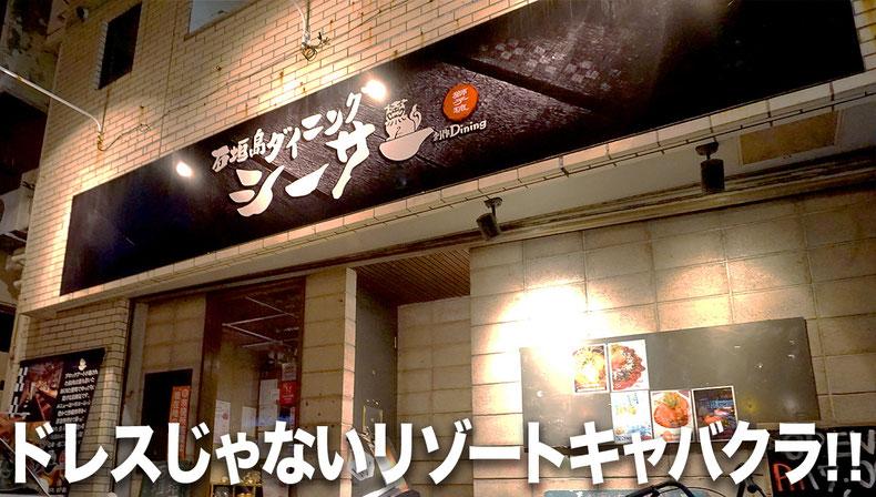 石垣島のドレスじゃないリゾートコスプレキャバクラ「CAMP META-CAT」シーサー