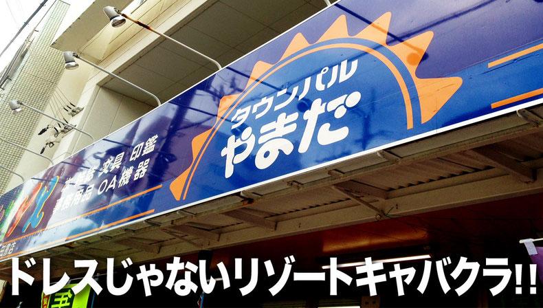 石垣島のドレスじゃないリゾートコスプレキャバクラ「メタキャット」山田書店