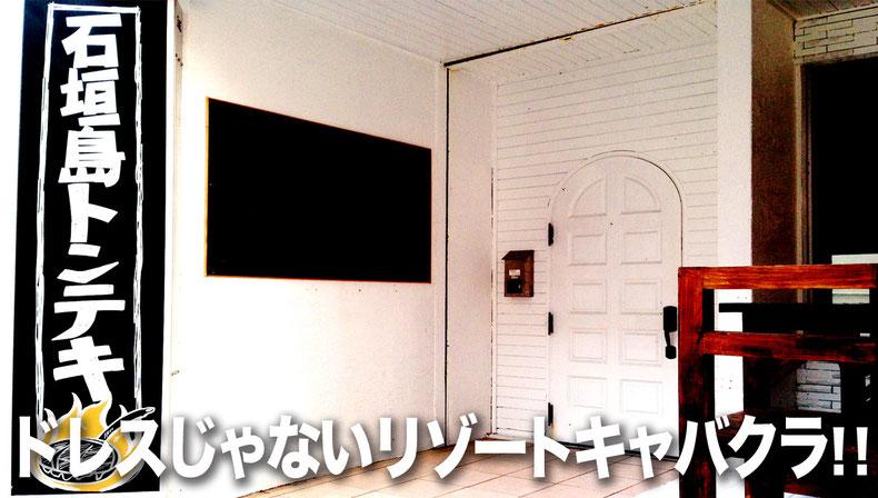 石垣島のキャバクラ「CAMP META-CAT」のごはん情報/石垣島のステーキ屋/トンテキ