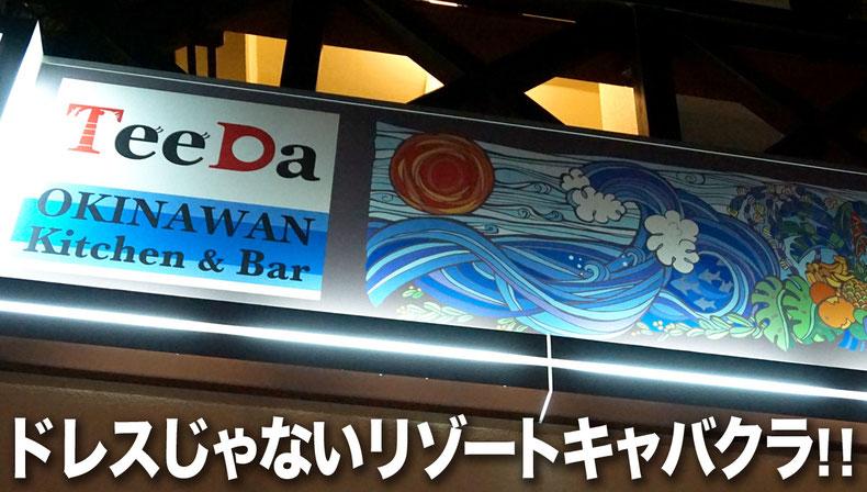 石垣島のドレスじゃないリゾートコスプレキャバクラ「メタキャット」TEEDA