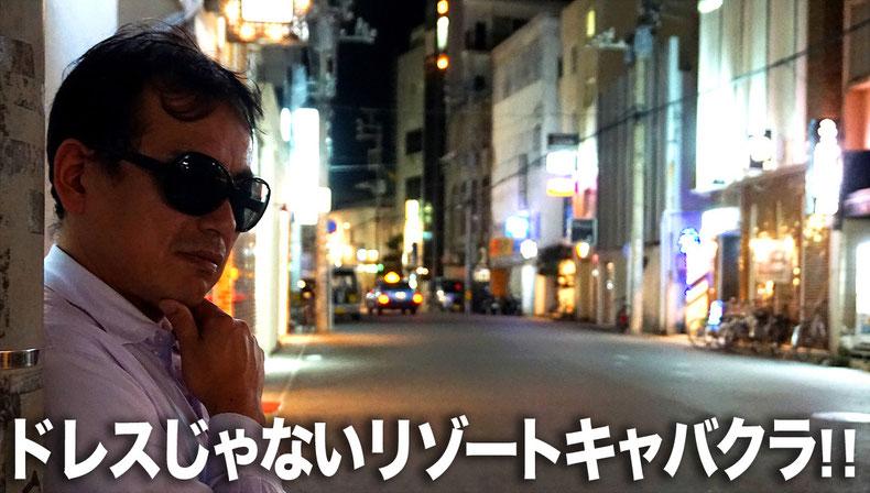 石垣島のドレスじゃないリゾートコスプレキャバクラ「CAMP META-CAT」石垣舞台系