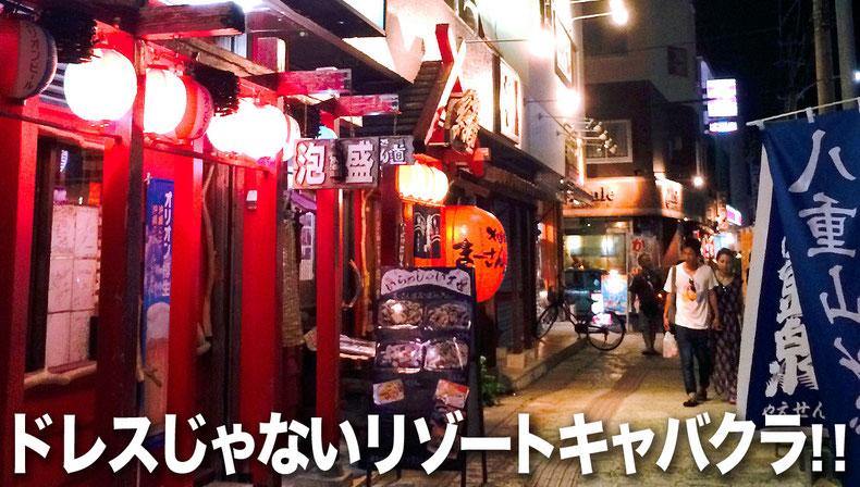 石垣島のドレスじゃないリゾートコスプレキャバクラ「CAMP META-CAT」まーさん道