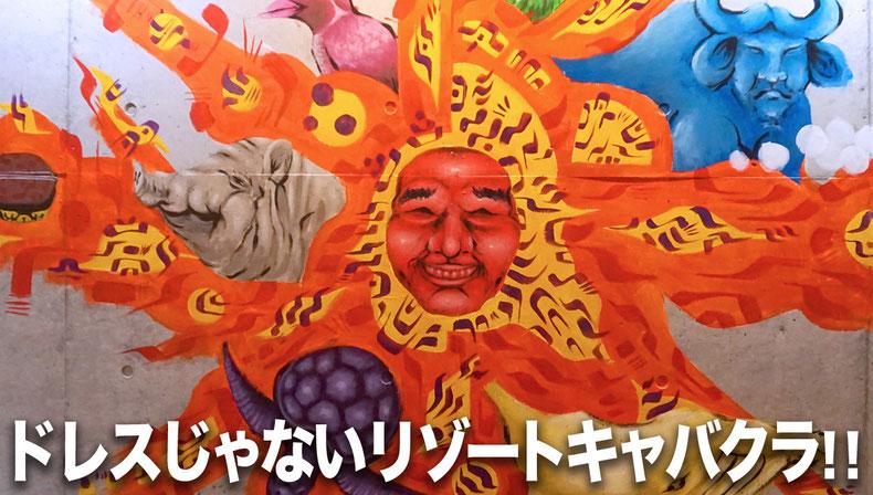 石垣島のドレスじゃないリゾートコスプレキャバクラ「メタキャット」しゃぶしゃぶ太陽