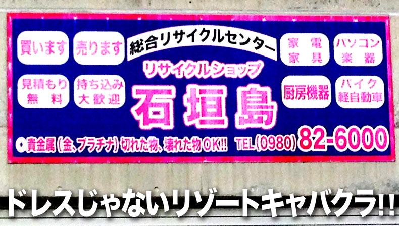 石垣島のドレスじゃないリゾートコスプレキャバクラ「メタキャット」リサイクルショップ石垣
