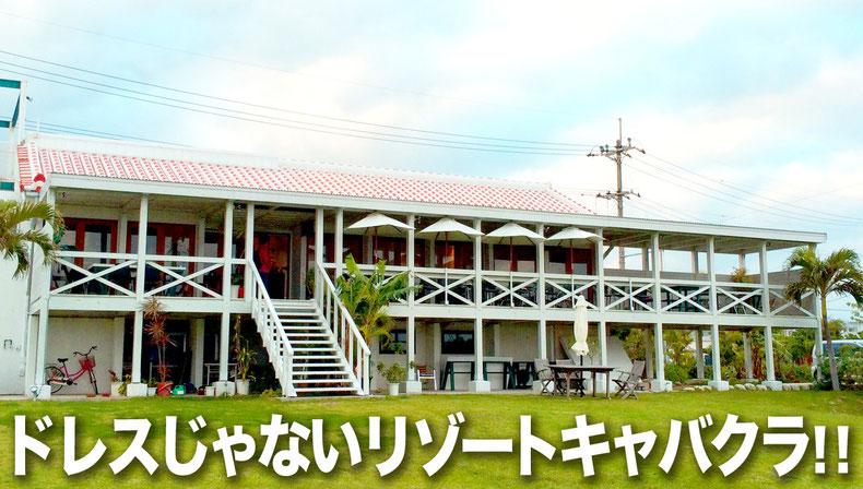 石垣島のドレスじゃないリゾートコスプレキャバクラ「CAMP META-CAT」鮨人