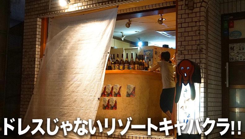 石垣島のドレスじゃないリゾートコスプレキャバクラ「メタキャット」さけびたり