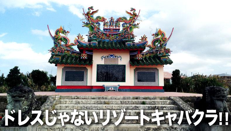 石垣島のドレスじゃないリゾートコスプレキャバクラ「CAMP META-CAT」唐人墓