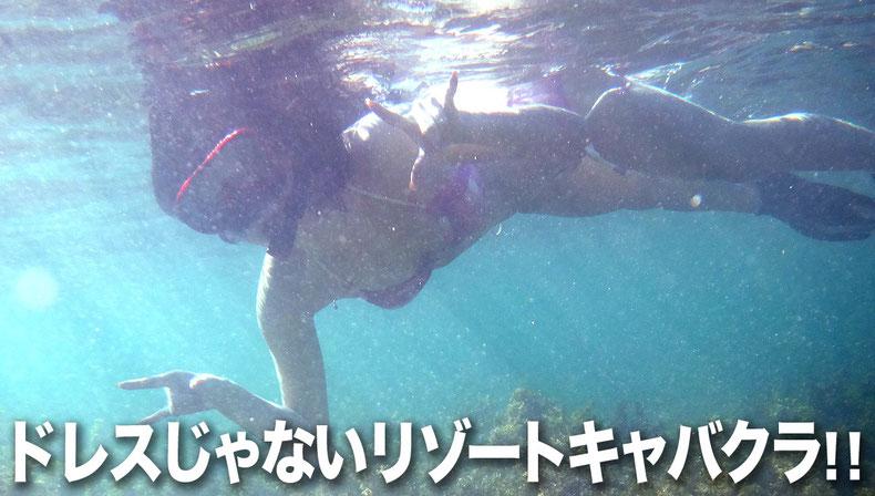 石垣島のドレスじゃないリゾートコスプレキャバクラ「CAMP META-CAT」シュノーケリング