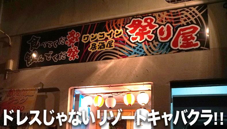 石垣島のドレスじゃないリゾートコスプレキャバクラ「CAMP META-CAT」祭り屋