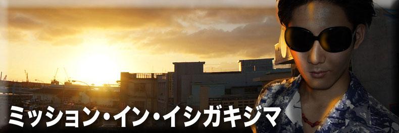 石垣島を舞台にした物語