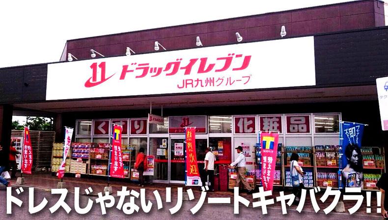 石垣島のドレスじゃないリゾートコスプレキャバクラ「メタキャット」ドラッグイレブン