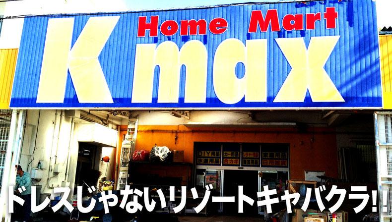 石垣島のドレスじゃないリゾートコスプレキャバクラ「メタキャット」ケイマックス