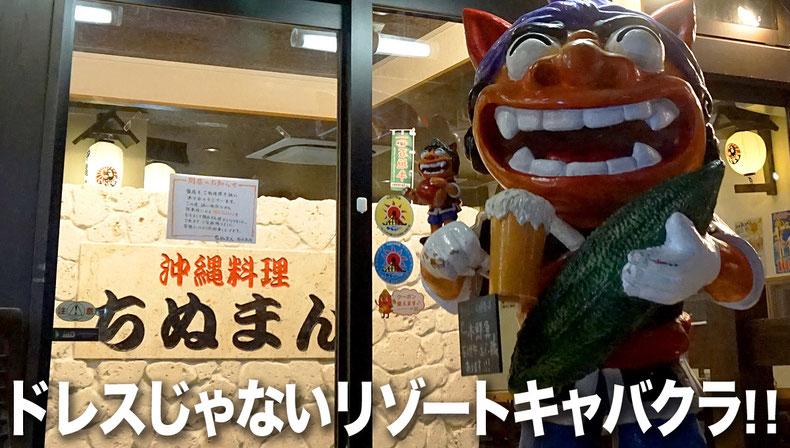 石垣島のドレスじゃないリゾートコスプレキャバクラ「CAMP META-CAT」ちむまん石垣店