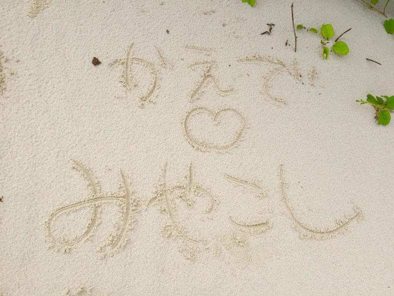 リゾートバイト 石垣島