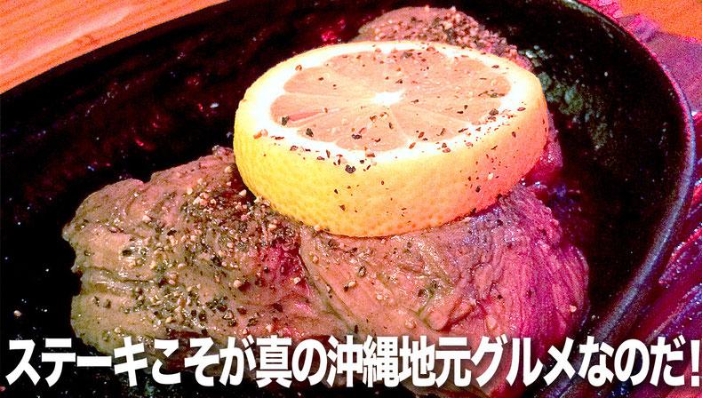 石垣島のキャバクラ「CAMP META-CAT」のごはん情報/石垣島のステーキ屋をご案内します