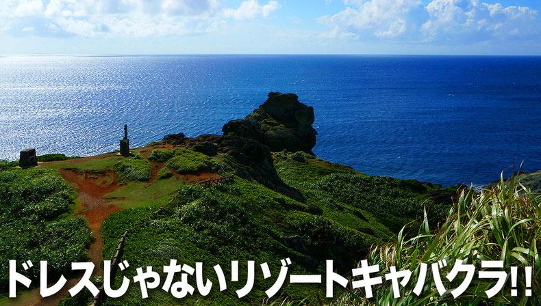 石垣島のドレスじゃないリゾートコスプレキャバクラ「CAMP META-CAT」御神崎