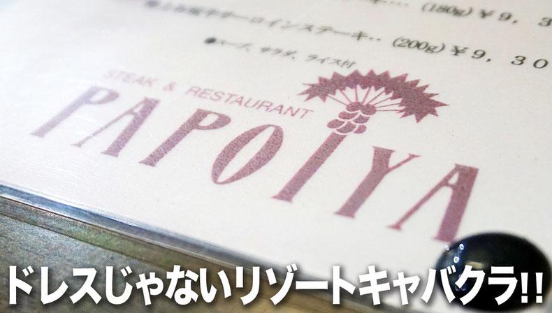 石垣島のキャバクラ「CAMP META-CAT」のごはん情報/石垣島のステーキ屋/パポイヤ
