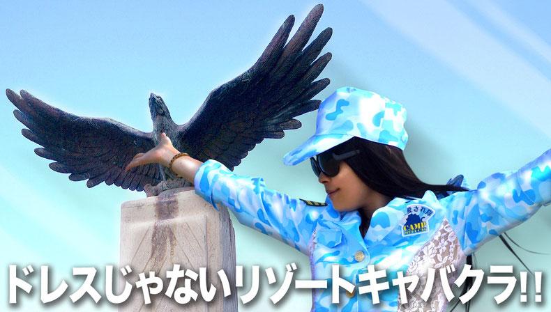 石垣島のドレスじゃないリゾートコスプレキャバクラ「CAMP META-CAT」ランドマーク