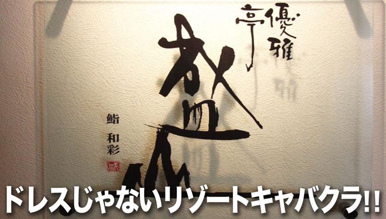 石垣島のドレスじゃないリゾートコスプレキャバクラ「CAMP META-CAT」優雅亭 盛山