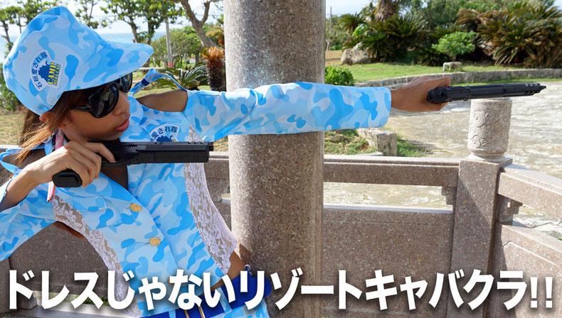 石垣島のドレスじゃないリゾートコスプレキャバクラ「CAMP META-CAT」ブログ倉庫1