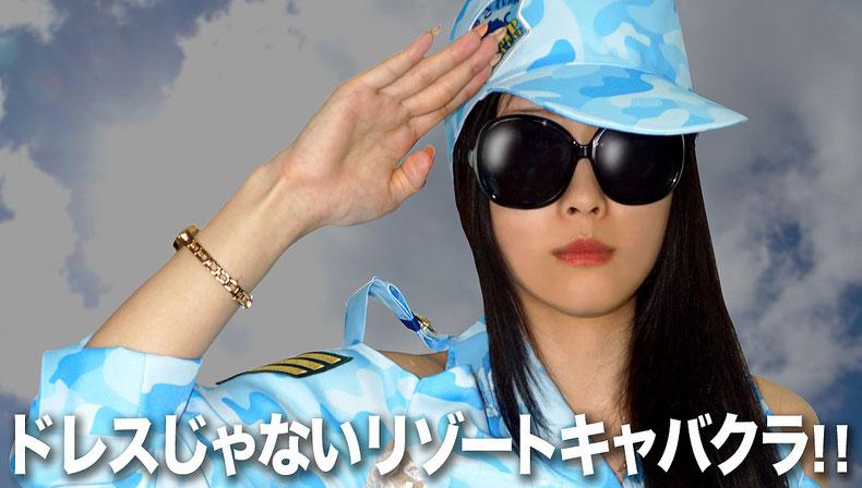 石垣島のドレスじゃないリゾートコスプレキャバクラ「CAMP META-CAT」アミューズメント