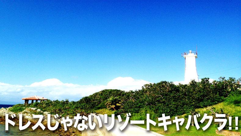 石垣島のドレスじゃないリゾートコスプレキャバクラ「CAMP META-CAT」観音埼灯台