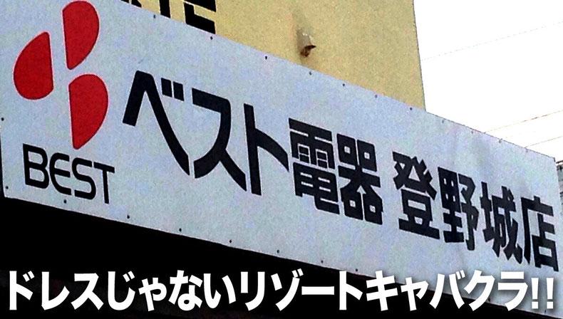 石垣島のドレスじゃないリゾートコスプレキャバクラ「メタキャット」ベスト電器
