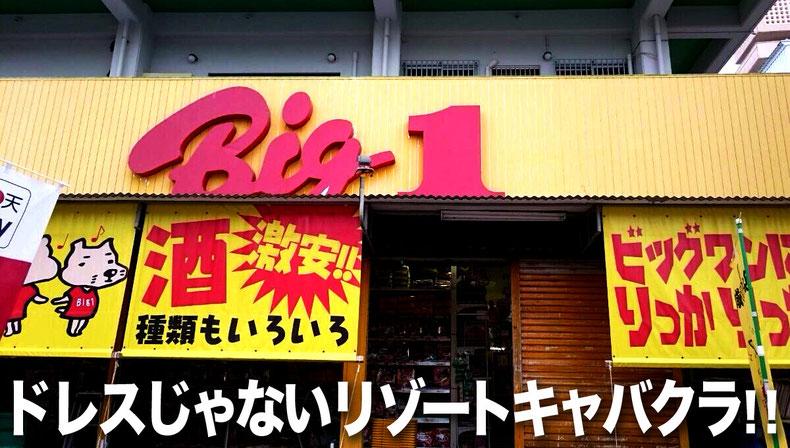 石垣島のドレスじゃないリゾートコスプレキャバクラ「メタキャット」Big 1