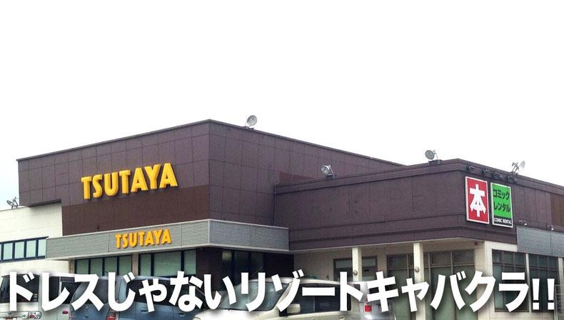 石垣島のドレスじゃないリゾートコスプレキャバクラ「メタキャット」ツタヤ