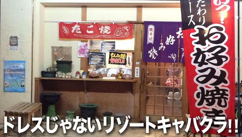 石垣島のドレスじゃないリゾートコスプレキャバクラ「CAMP META-CAT」お好み焼きk