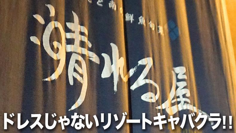 石垣島のドレスじゃないリゾートコスプレキャバクラ「CAMP META-CAT」晴れる屋