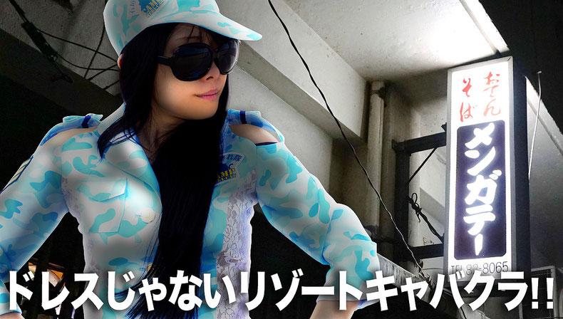 石垣島のドレスじゃないリゾートコスプレキャバクラ「CAMP META-CAT」メンガテー