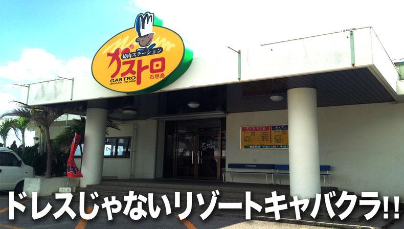 石垣島のキャバクラ「CAMP META-CAT」のごはん情報/石垣島の焼肉・ホルモン/ガストロ