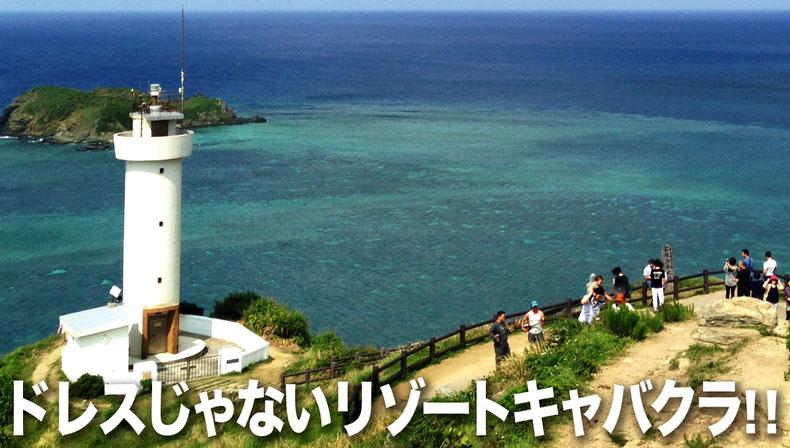 石垣島のドレスじゃないリゾートコスプレキャバクラ「CAMP META-CAT」平久保崎灯台