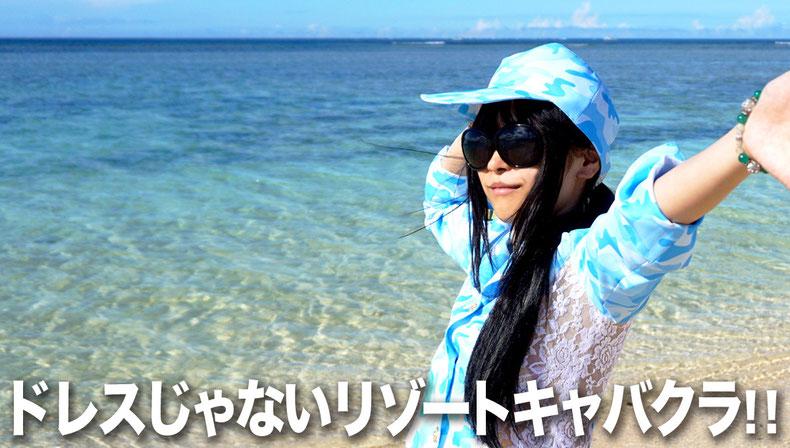 石垣島のドレスじゃないリゾートコスプレキャバクラ「CAMP META-CAT」米原ビーチ