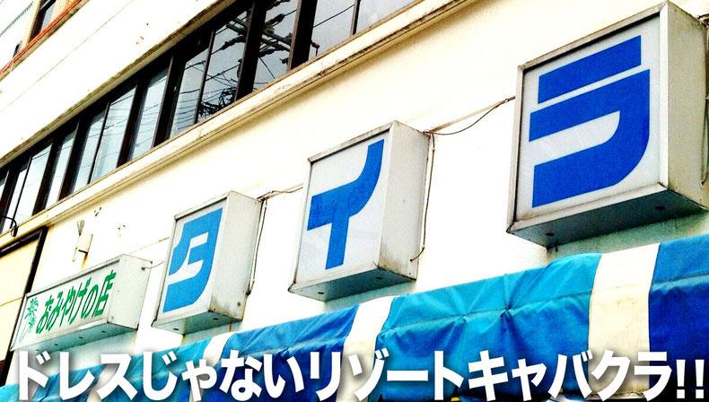 石垣島のドレスじゃないリゾートコスプレキャバクラ「メタキャット」おみやげの店タイラ