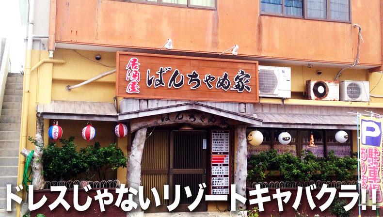 石垣島のドレスじゃないリゾートコスプレキャバクラ「CAMP META-CAT」ゆらてぃく