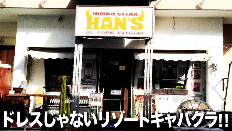 石垣島のキャバクラ「CAMP META-CAT」のごはん情報/石垣島のステーキ屋/HAN'S