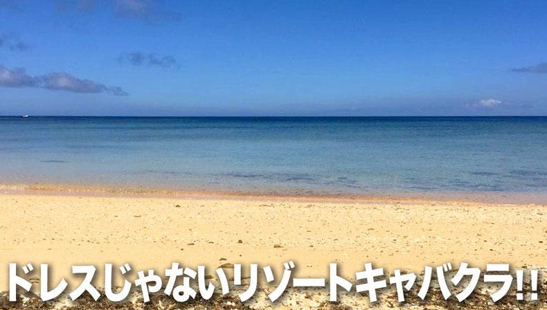 石垣島のドレスじゃないリゾートコスプレキャバクラ「CAMP META-CAT」崎枝ビーチ